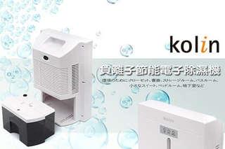每入只要1850元起,即可享有【Kolin歌林】負離子微電腦電子除濕機〈一入/二入,適用於1~4坪,顏色隨機出貨:黑/白,KJ-HC02,一年保固〉