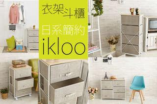 只要599元起,即可享有【ikloo】簡約工業風單桿衣架/日系簡約上層木板(三抽/四抽)抽屜櫃/日系簡約上層木板五抽斗櫃一入