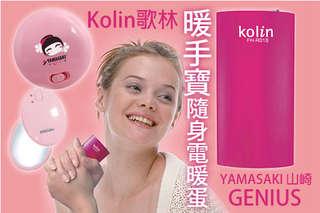 只要179元起,即可享有【YAMASAKI 山崎】USB電池兩用暖寶貝(暖手寶,SK-006)/【GENIUS】台灣製造-隨身電暖蛋(HS-006)/【Kolin 歌林】雙面溫熱暖暖寶(FH-R018..