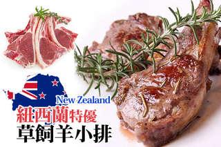 每片只要21元起,即可享有紐西蘭特優草飼羊小排〈15片/30片/45片/75片/105片/165片〉