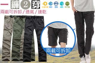 每件只要459元起,即可享有情侶兩截式速乾防潑水透氣休閒工作褲〈一件/二件/三件/四件,顏色可選:黑色/卡其/軍綠,尺寸可選:XS/S/M/L/XL/XXL/XXXL〉