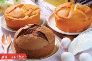 每入只要75元起,即可享有【特美香布丁蛋糕】〈任選3入/4入/6入/8入/12入,口味可選:原味/黑糖/巧克力/芋頭〉