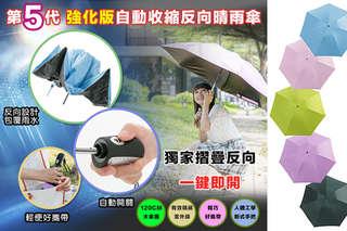 每入只要287元起,即可享有第5代專利握把自動收縮反向晴雨傘〈任選1入/2入/4入/6入/8入/10入/12入/15入/20入/40入,顏色可選:粉紅/螢光綠/墨綠/水藍/紫色〉