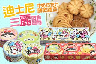 每組只要379元起,即可享有三圓罐牛奶巧克力餅乾禮盒〈任選1組/3組/5組,款式可選:Disny迪士尼/Sanrio三麗鷗〉