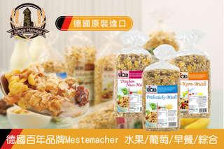 每包只要188元起,即可享有德國百年品牌【Mestemacher】榖片〈任選三包/八包,口味可選:水果榖片/葡萄榖片/綜合榖片/綜合水果穀片/早餐榖片〉
