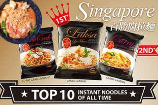 每包只要99元,即可享有新加坡熱銷拉麵-百勝廚拉麵〈8包/20包,口味可選:叻沙/螃蟹/魚湯/咖哩〉B方案加贈1包(口味隨機)