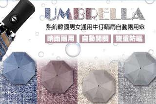 每入只要189元起,即可享有韓國熱銷牛仔抗UV防曬晴雨傘〈1入/2入/4入/8入/16入/24入/32入,顏色可選:牛仔藍/紫紅/卡其/銀白〉