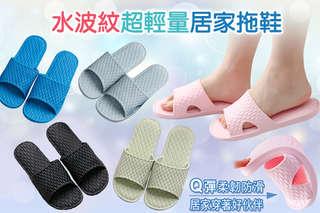 每雙只要95元起,即可享有水波紋超輕量居家拖鞋〈2雙/3雙/5雙/10雙/20雙/30雙,款式/顏色可選:女款M號(粉/紫)/女款L號(水藍/綠)/男款M號(藏青/灰藍)/男款L號(黑/藏青)〉