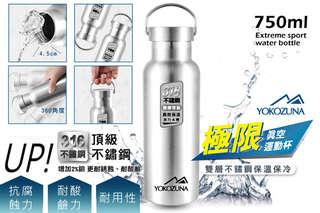 每入只要313元起,即可享有YOKOZUNA 316不鏽鋼極限保冰/保溫杯(750ML)〈一入/二入/四入/八入〉
