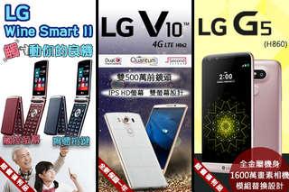 只要3590元起,即可享有【LG】Wine Smart II (H410)觸控摺疊手機(福利品)/V10 5.7吋六核心雙螢幕雙鏡頭旗艦智慧型手機(64G,新品)/G5 5.3吋金屬旗艦智慧型手機(3..