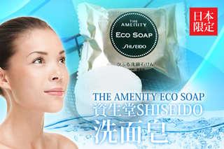 每入只要35元起,即可享有日本限定【資生堂SHISEIDO】THE AMENITY ECO SOAP 洗面皂〈1入/2入/4入/6入/10入/20入/30入〉