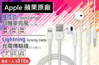 只要349元起,即可享有【Apple】蘋果原廠 Lightning 8pin傳輸充電線(1M)/線控耳機麥克風等組合,平行輸入