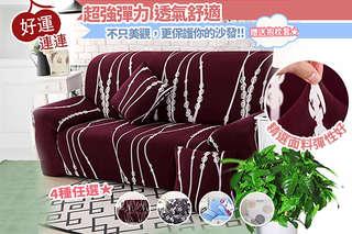 只要560元起,即可享有日本舒雅頂級透氣沙發套1人座/2人座/3人座等組合,花色可選:好運連連/一帆風順/現代風情/葉葉情深,每入均加贈抱枕套1入
