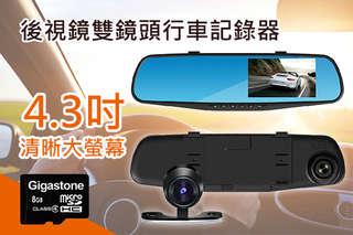 只要1399元起,即可享有後視鏡雙鏡頭行車記錄器(4.3吋顯示屏)/8G TF記憶卡等組合