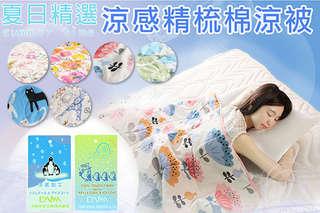 每件只要625元起,即可享有日本大和台灣製造涼感精舒棉涼被〈一件/二件/三件/四件,花色可選:蝶飛舞/太陽花/心花朵朵/桃心葉/藍色喵喵/春漫鐵塔〉