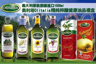 只要395元起,即可享有【奧利塔Olitalia】義大利原裝原罐精純油品系列等組合,種類可選:精製橄欖油/頂級葡萄籽油/玄米油/葵花油〉