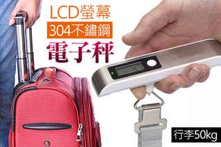 每入只要199元起,即可享有LCD螢幕304不鏽鋼行李50kg電子秤〈1入/2入/4入/6入/10入/16入〉