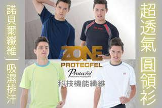 每入只要273元起,即可享有【ZONE PROTECFEL】諾貝爾纖維吸濕排汗超透氣圓領衫〈任選一入/二入/三入/四入,顏色可選:黑色/白色/蘋果綠色/丈青色,尺寸可選:M/L〉