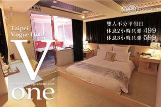 只要499元起,即可享有【台北-Vone Hotel葳皇時尚飯店】雙人休息俏皮戀人專案〈含現代標準房A.雙人休息2小時/B.雙人休息3小時 + 客房內皆備有氣泡式按摩浴缸〉