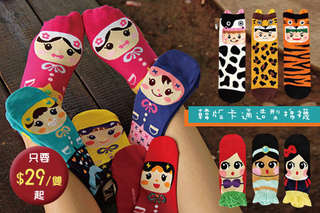 每雙只要25元起,即可享有韓版卡通造型棉襪〈任選5雙/10雙/20雙/30雙,款式可選:A.公主/B.動物/C.宮廷/D.小熊/E.波點/F.娃娃頭/G.士兵,顏色隨機出貨〉