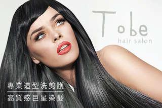 只要199元起,即可享有【To Be Hair Salon】A.俐落設計洗剪髮 / B.專業造型洗剪護 / C.歐萊德深層護髮 / D.高質感巨星染髮(不限髮長)