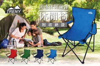 每入只要237元起,即可享有【TRENY】防水休閒高背休閒椅(附收納袋)〈任選一入/二入/四入/五入/八入,顏色可選:綠/紅/深藍/淺藍〉
