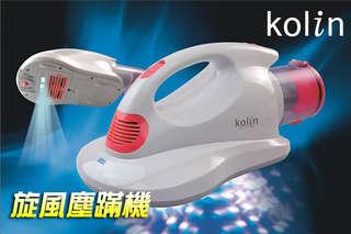 每台只要990元起,即可享有【Kolin歌林】旋風塵蹣機〈一台/二台〉