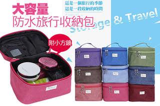 每入只要99元起,即可享有韓國大容量防水旅行洗漱收納包〈1入/2入/4入/8入/12入/20入,顏色可選:玫紅/湖藍/淡藍/紫色/綠色/卡其/藏藍/深灰/酒紅色/西瓜紅〉