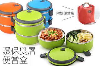 每組只要199元起,即可享有環保雙層便當盒+餐具+保溫袋(紅色)三件組〈一組/二組/三組/五組/七組,顏色可選:藍色/綠色/橘色〉