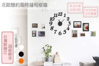 每組只要888元起,即可享有北歐簡約時鐘相框牆〈任選一組/二組/三組/四組,款式可選:(白色時鐘+白色相框)/(白色時鐘+黑白相框)/(黑色時鐘+黑白相框)/(黑色時鐘+黑色相框)/(橘色時鐘+黑白相..