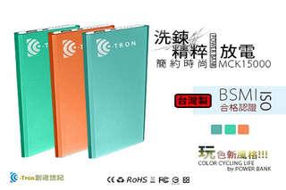 每入只要369元起,即可享有台灣製BSMI認證極薄鋁合金MCK15000大容量行動電源〈任選1入/2入/4入/6入/8入,顏色可選:湖水綠/午後藍/暮光橙〉
