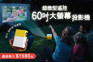 只要1580元起,即可享有超微型遙控60吋大螢幕投影機一套,多種規格可選