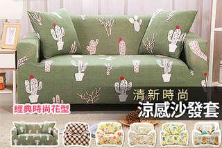 只要560元起,即可享有清新時尚涼感沙發套一人座/二人座/三人座等組合,款式可選:夏威夷紅綠/緣來是你/時尚情趣/仙人掌/格陵風情