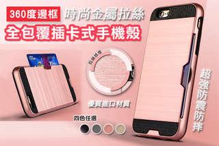 每入只要111元起,即可享有360度邊框全包覆插卡式手機殼〈任選一入/二入/四入/八入/九入,型號可選:iPhone(5/5S/6/6 PLUS/6S/6S PLUS/SE/7/7 PLUS)/三星(..