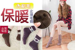 每雙只要49元起,即可享有【貝柔】台灣製-內刷毛保暖止滑毛襪〈5雙/10雙/15雙/20雙/30雙,款式可選:A.純色款/B.橫格款/C.雪花款,顏色可選:藕粉/紫色/咖啡/黑色/灰色〉