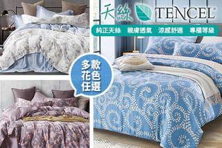 只要1680元起,即可享有天絲四件式床包舖棉兩用被組/天絲七件式床罩組(雙人/雙人加大/雙人特大)任選1組,多種款式可選