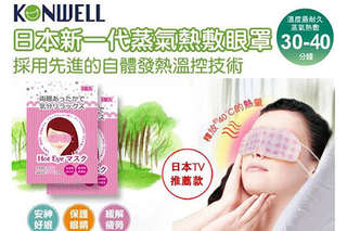 每入只要20元起,即可享有日本原裝日麗姿蒸氣眼罩〈10入/20入/40入/80入/120入〉