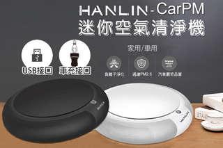 只要124元起,即可享有【HANLIN-CarPM】家用/車用SGS認證-迷你空氣清淨機/CarPM濾網等組合,清淨機顏色可選:黑色/白色