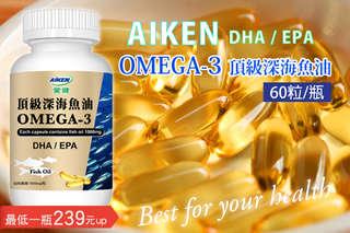 每瓶只要239元起,即可享有【愛健】omega-3頂級深海魚油〈1瓶/2瓶/4瓶/6瓶〉
