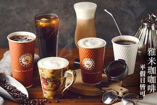 只要69元,即可享有【雅米珈咖啡】平假日皆可抵用100元消費金額〈特別推薦:雅米珈拿鐵、極品黑咖啡、冰咖啡、有機曼特寧(熱)、耶加雪菲、野薑花咖啡等〉