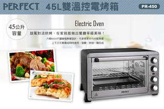 只要1980元,即可享有【PERFECT理想】45公升雙溫控電烤箱1入(PR-450),1年保固