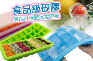 每入只要159元起,即可享有食品級矽膠易取21格製冰盒帶蓋〈1入/2入/4入/8入/12入/20入/30入,顏色隨機出貨:白色/綠色/桔色/黑色/玫紅/藍色〉