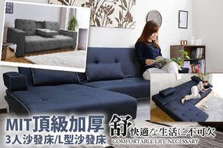 只要5990元起,即可享有MIT頂級加厚3段式多功能3人布沙發床/L型機能皮沙發床1入