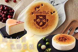 每入只要450元起,即可享有【台南起士公爵】乳酪蛋糕(6吋)〈1入/3入/5入,口味可選:純粹原味/楓糖蔓越莓/蜜韻青檸/天使親吻輕乳酪蛋糕〉