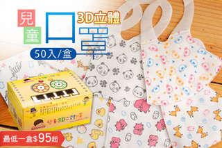 每盒只要91元起,即可享有兒童3D立體口罩〈3盒/12盒,款式可選:斑馬/可愛熊貓/彩色熊/小鴨/長頸鹿/麋鹿/粉紅象〉
