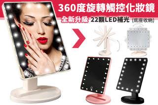 每入只要299元起,即可享有全新升級22顆LED補光360度旋轉觸控化妝鏡(底座收納)〈任選一入/二入/三入/四入/六入/八入,顏色可選:低調黑/甜心粉/簡約白〉