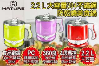 只要159元起,即可享有【MATURE美萃】2.2L大容量304不鏽鋼防乾燒美食鍋/304不鏽鋼小蒸籠等組合,美食鍋顏色可選:豔陽紅/芥末綠/紫羅藍