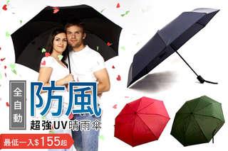 每入只要155元起,即可享有超強UV防風全自動晴雨傘(每入內含手提收納袋1入)〈1入/2入/4入/6入/8入/10入/12入,顏色可選:深藍/酷黑/朱紅/咖啡/墨綠〉