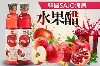 每瓶只要120元起,即可享有【韓國SAJO海牌】水果醋〈2瓶/4瓶/8瓶/12瓶,口味可選:石榴醋/蘋果醋〉