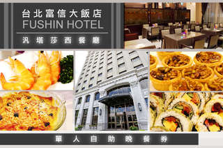每張只要498元起,即可享有【台北富信大飯店-汎塔莎西餐廳】單人平日自助晚餐券〈二張/四張〉
